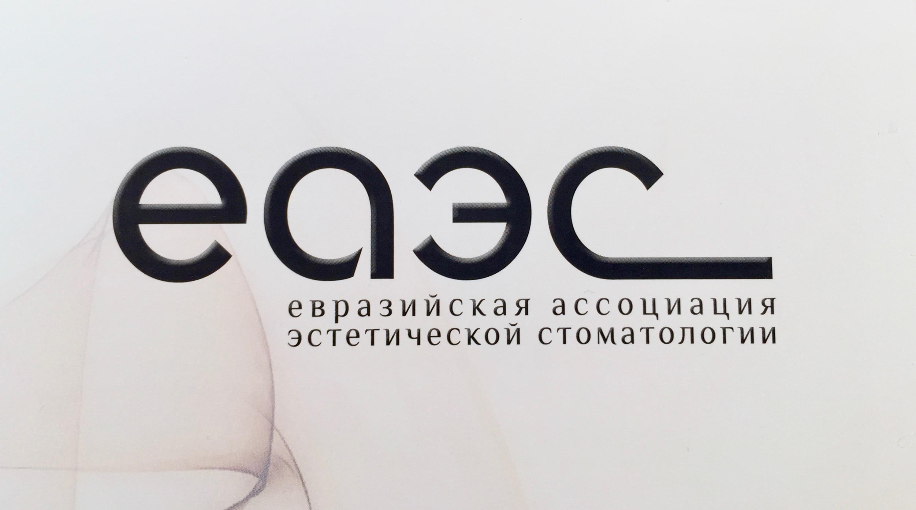 Евразийская Ассоциация Эстетической Стоматологии